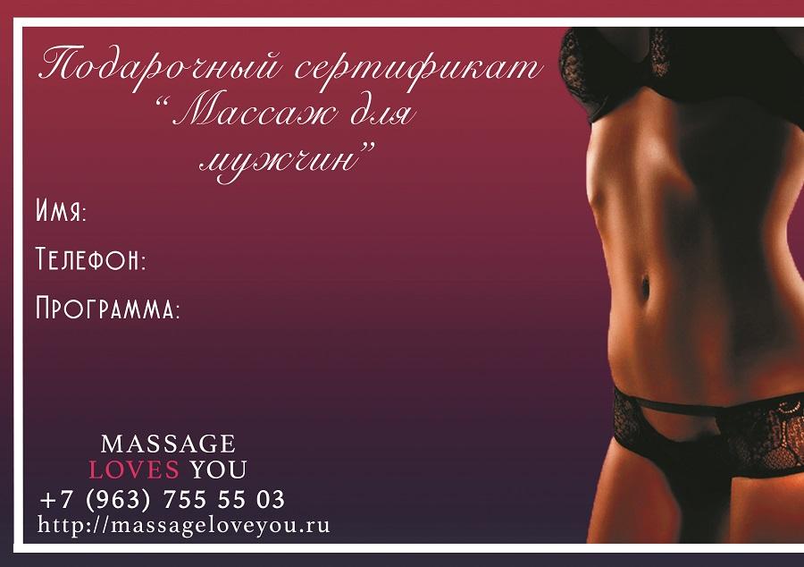 Эротический массаж купон 3