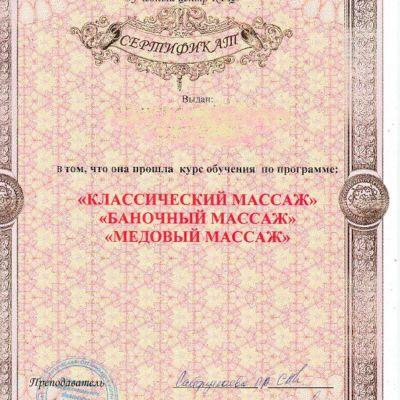 Сертификат курсов массажа