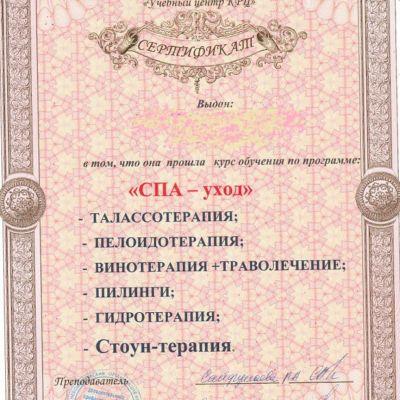 Сертификат СПА-уход